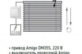 проводное амиго